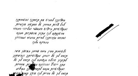 סריקת מכתב תודה
