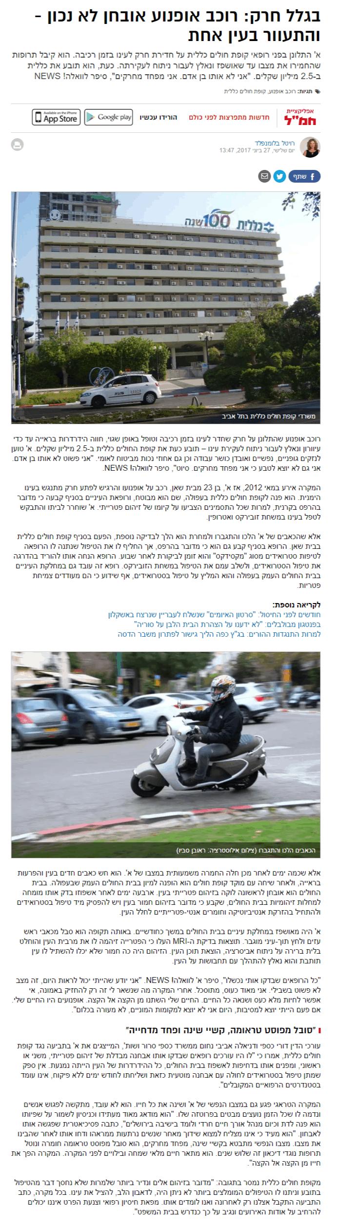צילום מסך כתבה: בגלל חרק רוכב אופנוע אובחן לא נכון - והתעוור בעין אחת - וואלה! חדשות