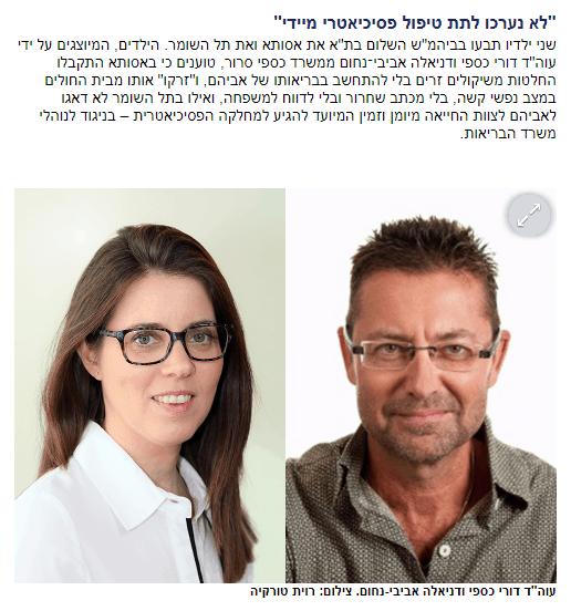 צילום מסך מתוך כתבה שפורסמה ב-Ynet :חולה פסיכיאטרי שנכנס לניתוח לא קיבל סיוע נפשי שהיה זקוק לו