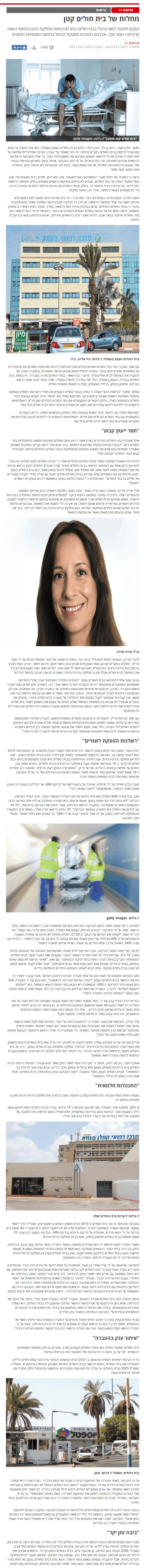 צילום מסך כתבה מאתר ישראל היום: מחלות של בית חולים קטן