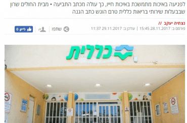 צילום מסך מתוך כתבה מאתר ישראל היום: מחלות של בית חולים קטן