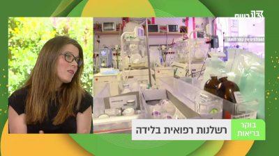עורכת דין דניאל אביבי נחום בתכנית הבריאות של רשת על רשלנות רפואית בלידה