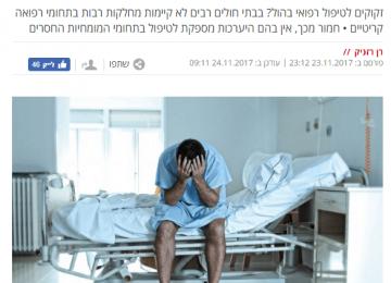 מחלות של בית חולים קטן